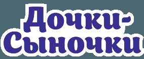 dochki sinochki logo